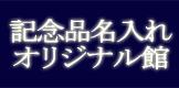 記念品名入れオリジナル館 株式会社アートテック